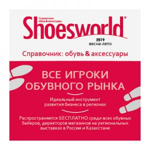 Shoesworld