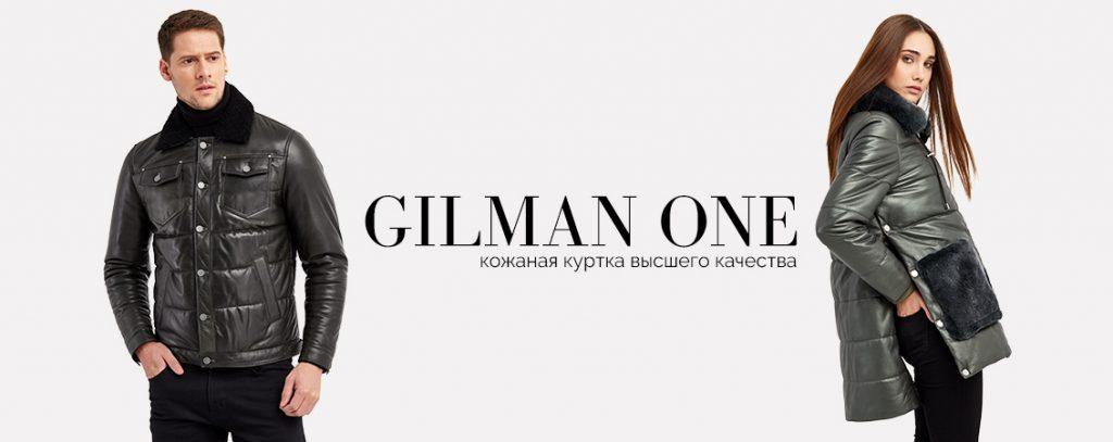 GILMAN ONE