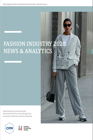 Аналитический релиз от Fashion Consulting Group. Выпуск №17