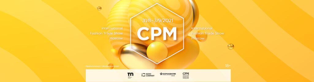 выставка cpm регистрация